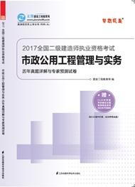 2017年二级建造师市政公用工程《历年真题详解与专家预测试卷》