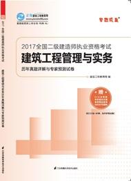 2017年二级建造师建筑工程《历年真题详解与专家预测试卷》