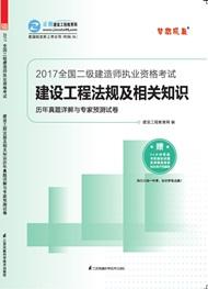 2017年二级建造师法规《历年真题详解与专家预测试卷》