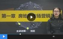 刘岩老师咨询免费课程