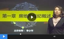 李小平老师房地产经纪人免费课程