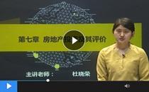 杜晓荣 老师房地产经纪人免费课程