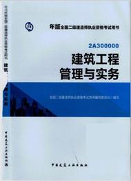 2018年二级建造师教材-建筑工程管理与实务(预订)