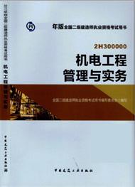 2018年二级建造师教材-机电工程管理与实务(预订)