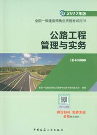 2017年一级建造师考试教材-公路工程管理与实务
