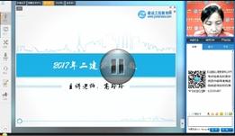 2017年二建真题解析直播系列