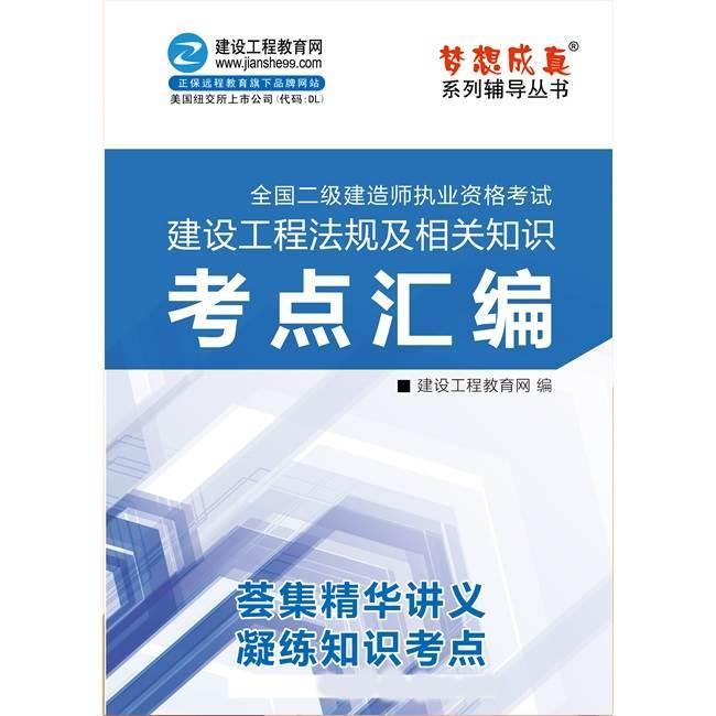 2019年工程法规考点汇编(预订)