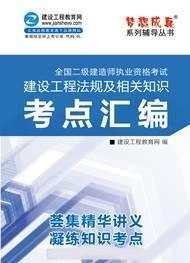 2018年二级建造师建设工程法规及相关知识考点汇编电子书(预订)