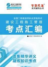 2018年二级建造师建设工程施工管理考点汇编电子书(预订)