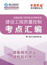 2018年监理U乐娱乐建设工程质量控制考点汇编电子书(预订)