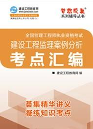 2018年监理U乐娱乐建设工程监理案例分析考点汇编电子书(预订)