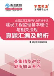 2018年监理U乐娱乐建设工程监理基本理论与相关法规真题汇编及解析(预订)