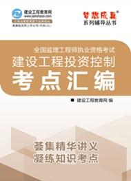 2018年监理U乐娱乐建设工程投资控制考点汇编电子书(预订)