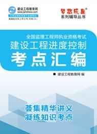2018年监理U乐娱乐建设工程进度控制考点汇编电子书(预订)