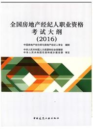 全国房地产经纪人职业资格考试大纲(2016 )