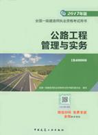 2018年一级建造师考试教材-公路工程管理与实务(预订)