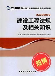 2018二建法规教材