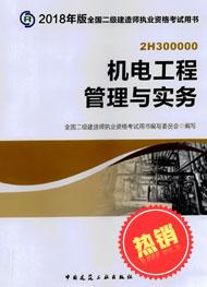 2018二建机电教材
