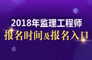 四川2019年监理工程师考试时间及考试科目