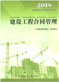 2018年监理工程师《建设工程合同管理》教材