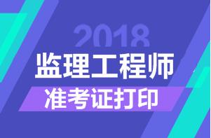 2018总监理工程师考试时间_2019监理工程师考试时间_2016年监理工程师考试时间