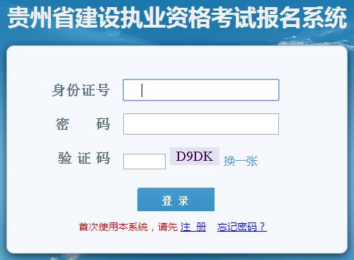 2018贵州二建准考证打印入口:http://www.gzjs.gov.cn