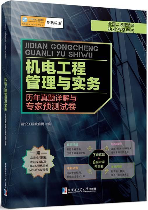 2019年二级建造师《机电工程历年真题及模拟冲刺试卷》(预售)