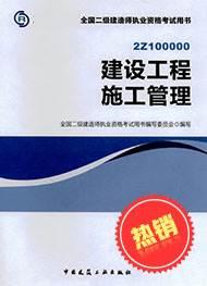 2019年二级建造师教材-建设工程施工管理(预售)
