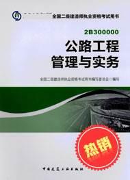 2019二建公路教材(预订)