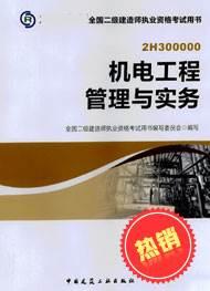 2019二建机电教材(预订)