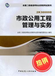 2019二建市政教材(预订)