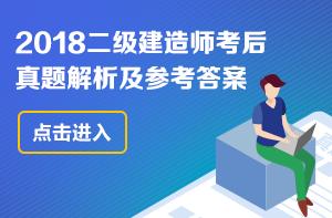 2018年二级建造师考试真题及答案解析