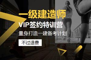 vip签约特训营