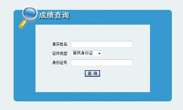 内蒙古二级注册建造师考试成绩查询时间图片