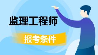 重庆监理工程师证考试条件图片