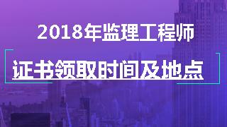 北京2018监理工程师合格证书领取凭条打印入口已经开通