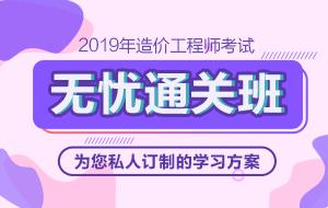 2019年造价工程师明仕亚洲手机版无忧通关班