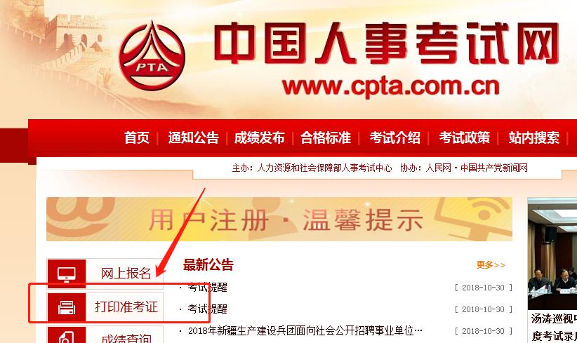 2019年江苏连云港一级造价工程师准考证在哪里打印
