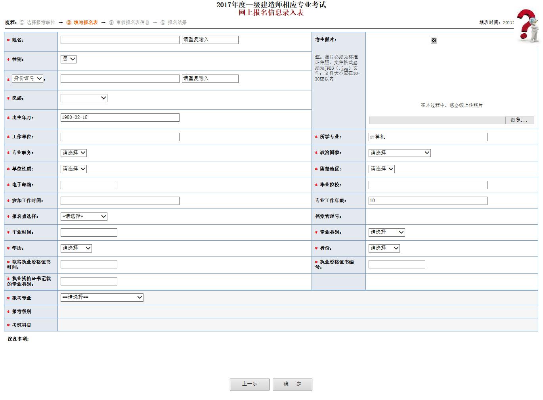 二级建造师执业资格考试报名表图片
