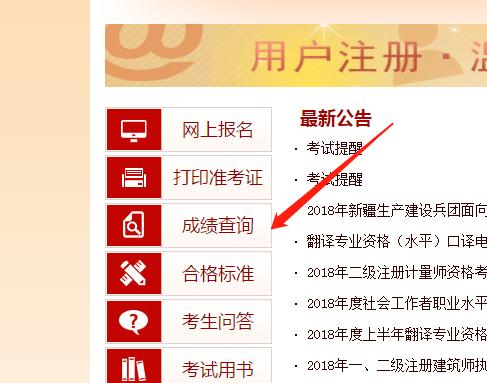 热点:2018年宁夏石嘴山造价工程师考试成绩什么时候出来