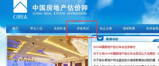 廖姓女宝宝名字山西2018年房地产估价师成就查询流程一览