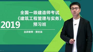 贾世龙老师辅导课程免费试听