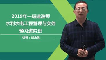 刘永强老师辅导课程免费试听