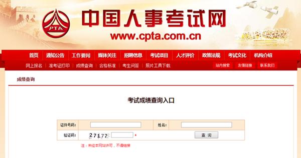 中国人事考试网2018年安全工程师成绩查询入口