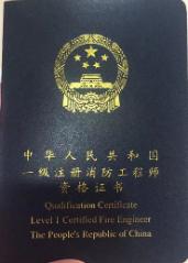 一级注册消防工程师证书