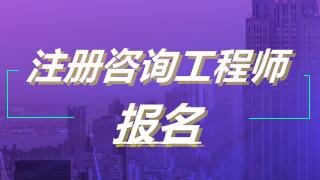 2019年安徽蚌埠咨询工程师考