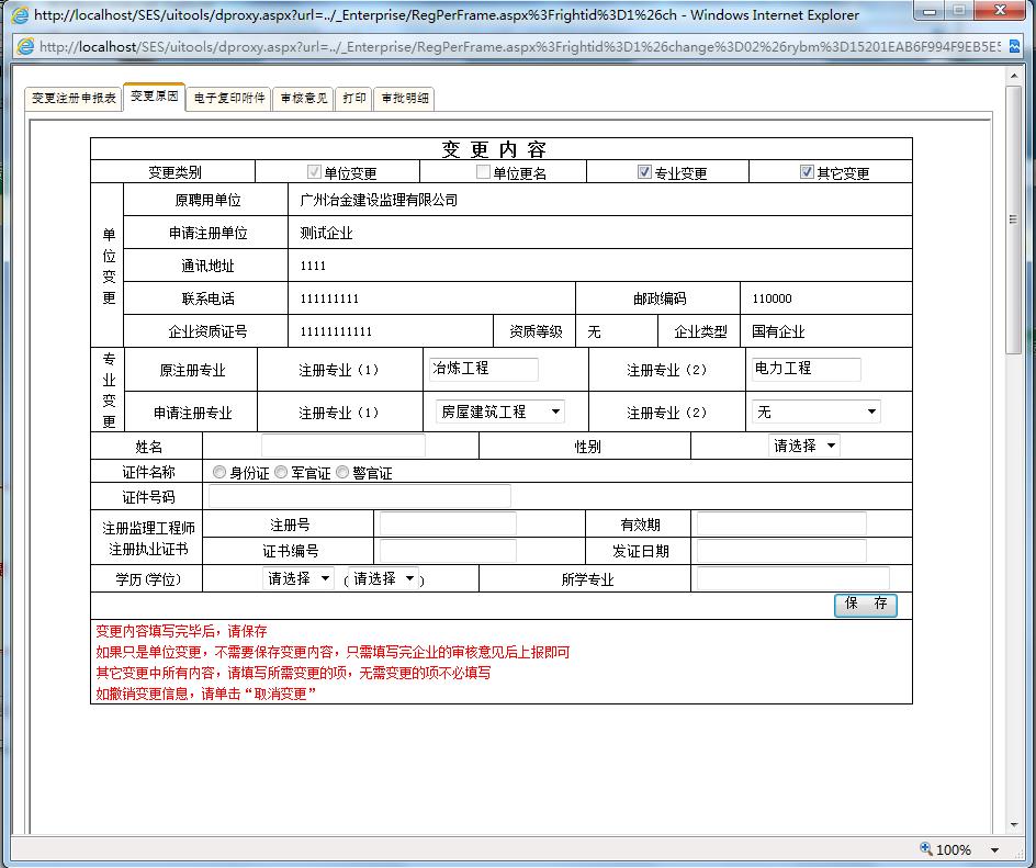 注册监理工程师转注册流程图片