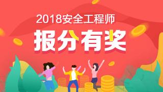 2018年安全工程师报分有奖