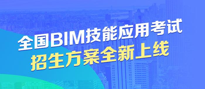 BIM应用技能考试招生方案