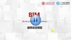 BIM等级考试培训视频免费试听